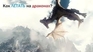 Skyrim: Как летать на драконе?