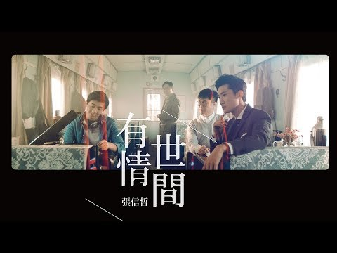 張信哲 Jeff Chang [ 有情世間 ] 官方完整版 MV