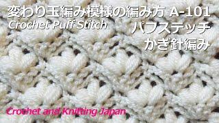 かぎ針編み・変わり玉編み(パフステッチ)模様の編み方 A-101 Crochet Puff Stitch 編み図・字幕解説 Crochet And Knitting Japan