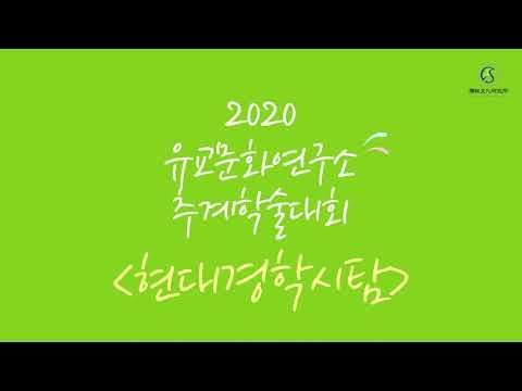 [2020 추계학술대회 연구발표] 『예기(禮記)』'義' 6편 기문(記文)의 특징에 관한 연구 - 정병섭 선생님(성균관대)