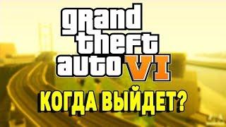 ПОЧЕМУ GTA 6 НЕ ВЫЙДЕТ В 2021 ГОДУ | КОГДА ВЫЙДЕТ GTA 6
