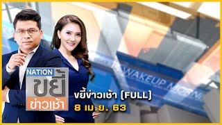 ขยี้ข่าวเช้า | 8 เม.ย. 63 | FULL | NationTV22