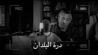 """تحميل اغاني درة البلدان """" دندنة مع عمر العبداللات """" omar alabdallatْ MP3"""