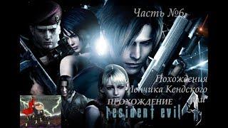Прохождение Resident Evil 4 или Похождения Ленчика Кендского [Part 6]