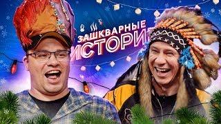 ЗАШКВАРНЫЕ ИСТОРИИ 3 сезон: Харламов, Батрутдинов, Поперечный, Музыченко, Усачев