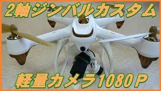 Hubsan H501s ジンバルカスタム(WalkeraG2D+WLtoys1080Pカメラ)
