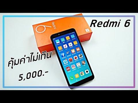 รีวิว Xiaomi Redmi 6 ความรู้สึก