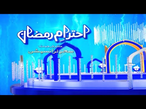 Ehtram-e-Ramadan Sehar Transmission 30 MAY 2019 | Kohenoor News Pakistan