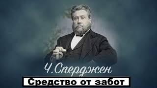 Средство от забот-Чарльз Сперджен