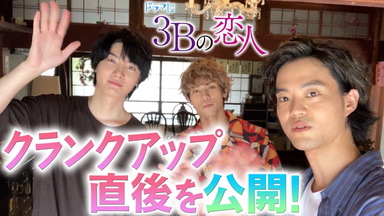 【3Bの恋人】クランクアップの直後に突撃インタビュー!