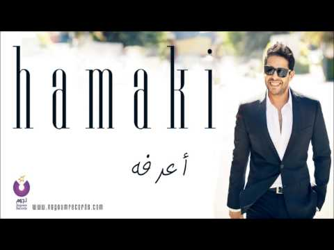 Hamaki - A'arafo / حماقي - أعرفه