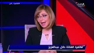 انهيار دلال عبد العزيز علي الهواء بسبب رجاء الجداوي...حبيبتنا ماتت يا لميس