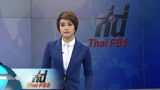 ที่นี่ Thai PBS  : 22 ธ.ค. 58