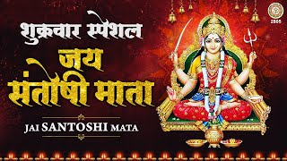 Jai Santoshi Mata Aarti || जय संतोषी माता