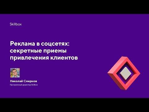 , title : 'Реклама в соцсетях: секретные приемы привлечения клиентов