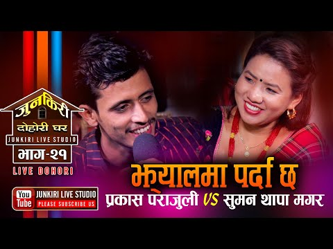 झ्यालमा पर्दा छ की गायिका,मन्जरीका गायक, जुनकिरीमा पर्यो घमासान !Prakas Parajuli VS Suman Thapa Ep21