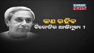 Big Debate: Amit Saha calls Naveen and seeks BJD support for RS deputy chairman election