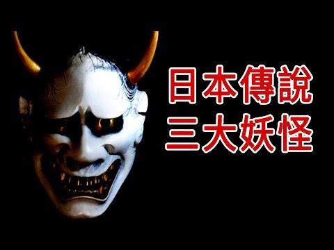 日本傳說三大妖怪,超越現實般的存在!
