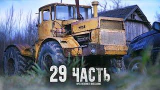 КАРЬЕРНЫЙ ГИГАНТ ГОТОВ К БОЮ С КОНТРАБАНДИСТАМИ! - 29 часть