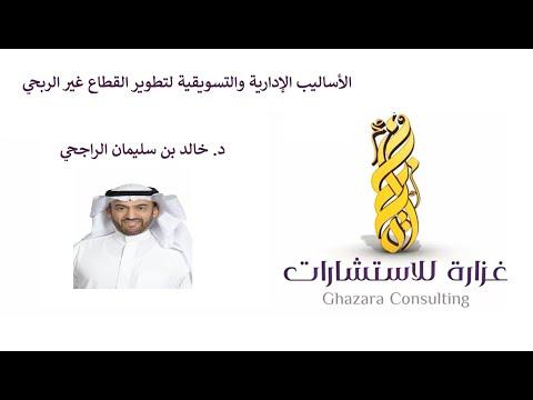 د. خالد الراجحي _ الأساليب الإدارية والتسويقية لتطوير القطاع غير الربحي