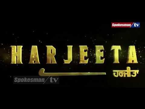 Harjeeta Full Movie Review 2018