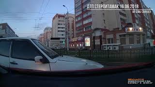 ДТП Стерлитамак 16.06.2018