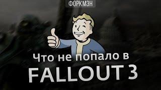 Что не попало в Fallout 3 - VgFacts