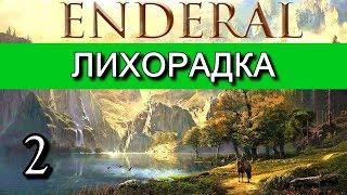 Эндерал: Осколки порядка (Enderal). Прохождение на русском языке. Часть 2.