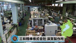 2019年8月24日放送分 滋賀経済NOW