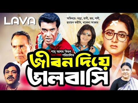 Jibon Diye Bhalobashi | জীবন দিয়ে ভালবাসি | Manna | Rani | Humayan Faridi | Bangla Full Movie
