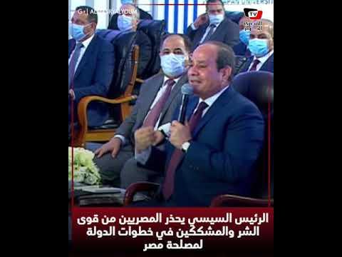 الرئيس السيسي يحذر المصريين من قوى الشر والمشككين في خطوات الدولة لمصلحة مصر