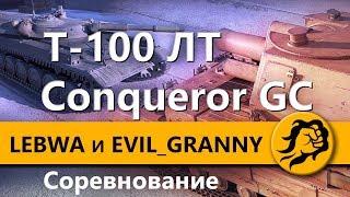 Соревнование - АРТА Conqueror Gun и Т-100 ЛТ / LeBwa и EviL_GrannY