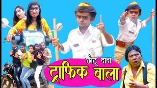 CHOTU DADA TRAFFIC WALA | छोटू दादा ट्राफिक वाला | Khandeshi Hindi Comedy | Chotu comedy 2021