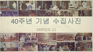 만덕성당 40주년 기념 수집사진 …