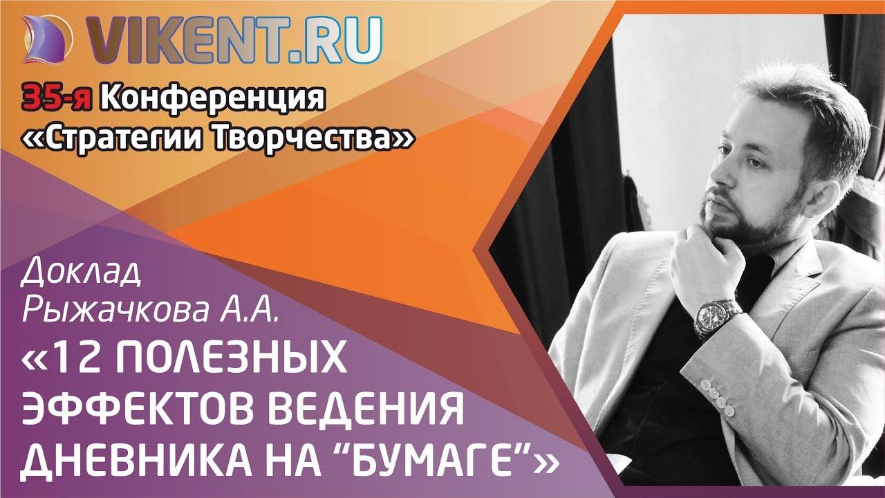 """12 ПОЛЕЗНЫХ ЭФФЕКТОВ ВЕДЕНИЯ ДНЕВНИКА НА """"БУМАГЕ"""""""