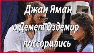Джан Яман и Демет Оздемир поссорились #звезды турецкого кино