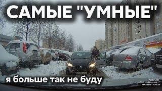 """Подборка САМЫХ """"УМНЫХ"""" водителей #195"""