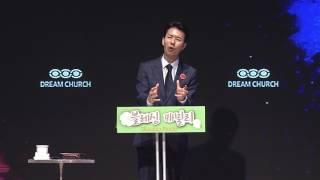 2017년 5월 14일 안산 꿈의교회 김학중목사 주일 낮 말씀