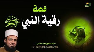 قصة رُقية رسول الله مع فضيلة الدكتور محمد الحسانين
