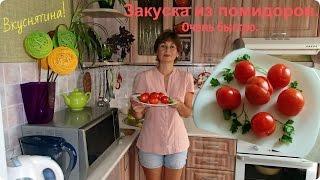 Вкусная закуска из помидоров за считанные минуты.