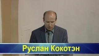 Руслан Кокотэн -- Слово Божие