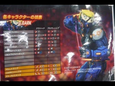 Fighting EX Layer : Doctrine Dark Gameplay At EVO! thumbnail