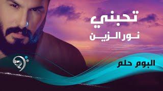 نور الزين - تحبني - (حصريا على ميوزك الريماس)   Noor AlZain - Thebne -Exclusive تحميل MP3