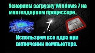 Ускоряем загрузку Windows 7 на многоядерном процессоре. Используем все ядра при включении компьютера