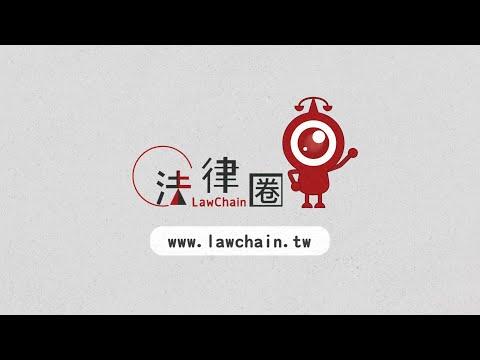 【動畫影片】法律圈