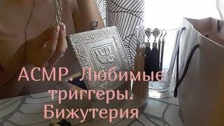 АСМР/Моя бижутерия/Много украшений/Перебирание пальцами/ Теппинг АСМР/Тихий голос