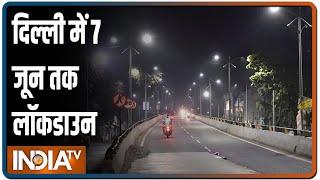 दिल्ली में 7 जून तक बढ़ाई गईं लॉकडाउन की पाबंदियां, जानिए क्या खुला रहेगा और क्या रहेगा बंद - Download this Video in MP3, M4A, WEBM, MP4, 3GP