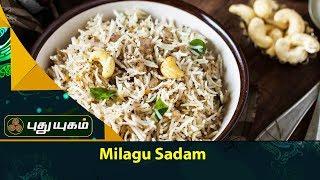 Milagu Sadam Recipe ( Pepper Rice)   Rusikkalam Vanga   05/01/2018