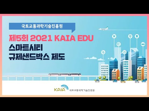 2021년 제5회 KAIA EDU 교육영상_스마트시티규제샌드박스 썸네일