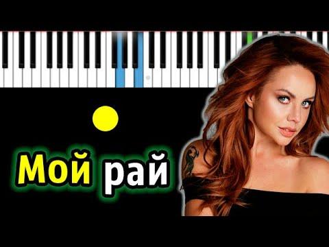 МакSим - Мой Рай   Piano_Tutorial   Разбор   КАРАОКЕ   НОТЫ + MIDI